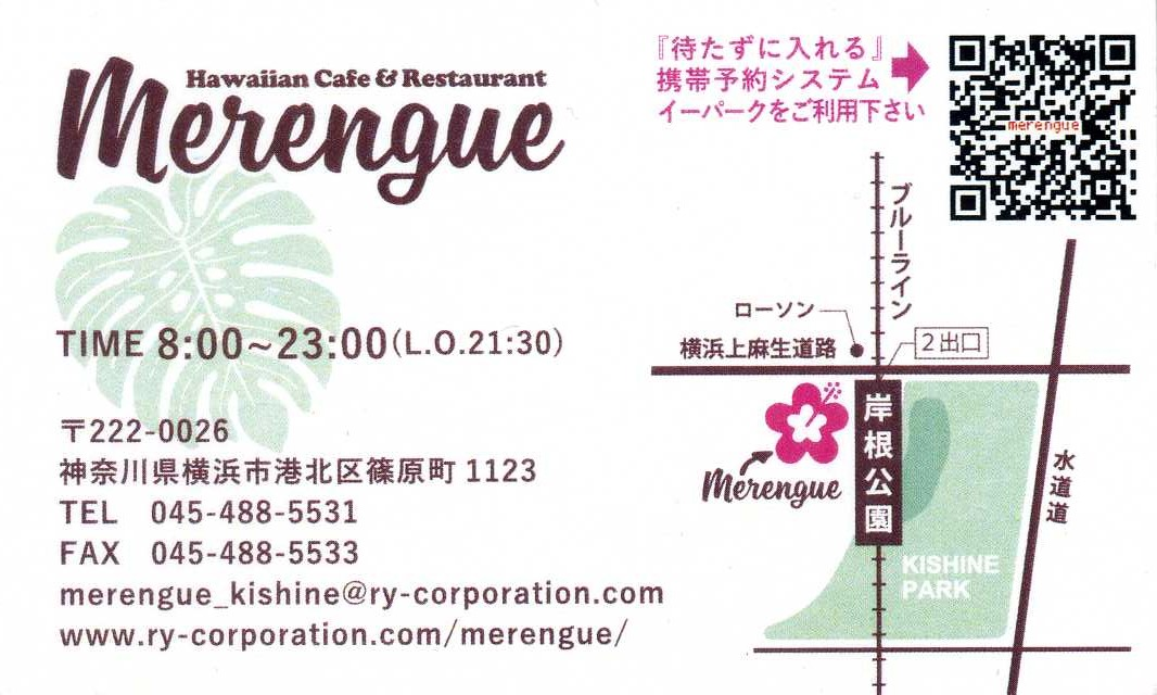 Merengue card