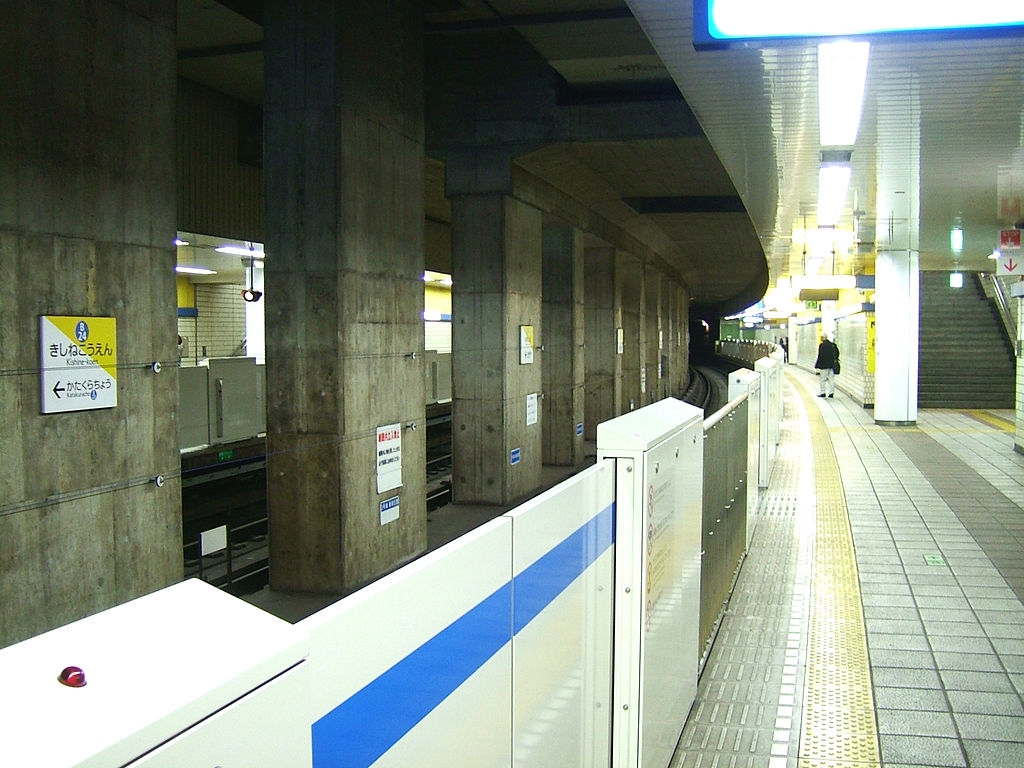 Kishine Park Station